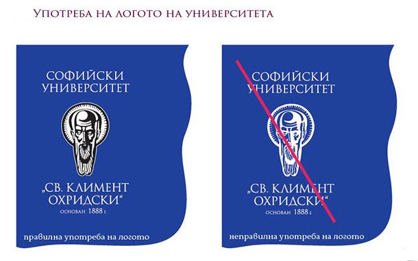upotreba_logo4
